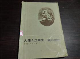 大伟人江奈生 魏尔德传 亨利,菲尔丁著  人民文学出版社 1956年1版
