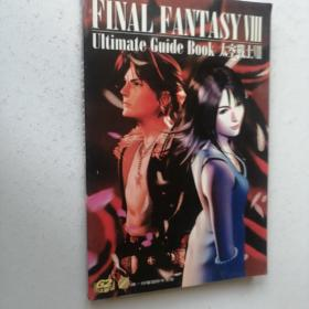 FINAL FANTASYVIII UItimate Guide Book太空战士VIII 完全攻略