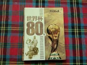 世界杯80年  上