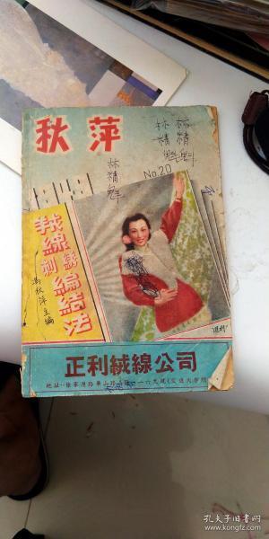 民国三十七年,秋萍绒线刺绣编结法