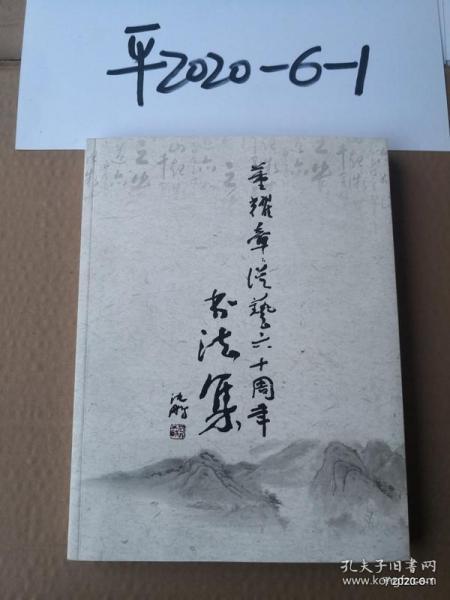 董耀章从艺六十周年书法集