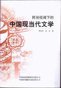 民俗视阈下的中国现当代文学