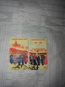 庆祝中国共产党成立五十周年 邮票2枚