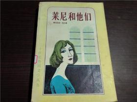 莱尼和他们(二十世纪外国文学丛书)德)海因里希·伯尔 上海译文出版社 1981年1版1印
