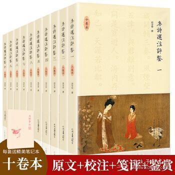 唐诗选注评鉴·精装十卷本(赠送精美笔记本)