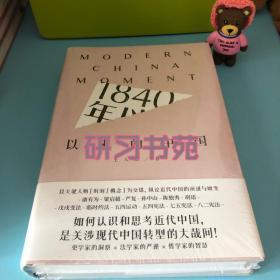 1840年以来的中国【签名本】未拆封