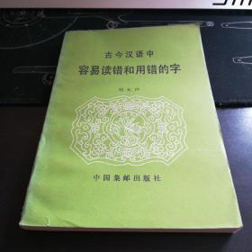 古今汉语中容易读错和用错的字