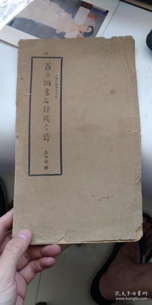 民国大众书局版《翁方纲书石经残字诗》,现存16页