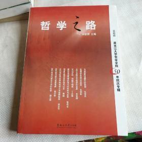 哲学之路.第四辑:黑龙江大学哲学学院50年院庆专辑