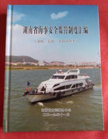 湖南省海事安全监管制度汇编