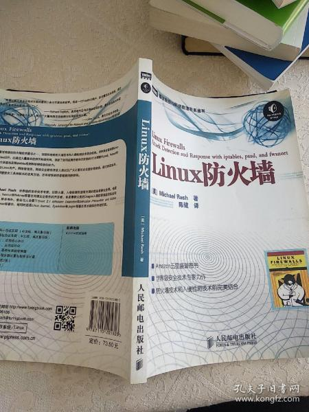 Linux防火墙