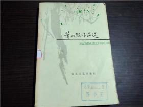 萧也牧作品选 百花文艺出版社 1979年一版一印