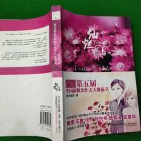 第五届全国新概念作文大赛选萃·新概念作文10年纪念版:灿烂  (单本售)