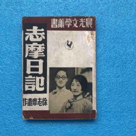 民国36年 版《志摩日记——徐志摩遗作》(多插图)