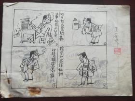 陈桂兰漫画原稿8张(16开大)