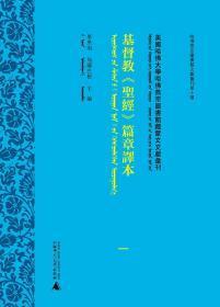 基督教《圣经》篇章译本(美国哈佛大学哈佛燕京图书馆藏蒙文文献汇刊 16开精装 全二册)