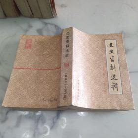 《文史资料选辑合订本18》第十八册 总五十一-五十三