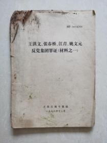 王洪文、张春桥、江青、姚文元反党集团罪证(材料之一)