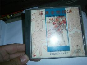 广东音乐精选 青梅竹马 彩云追月(正版CD )