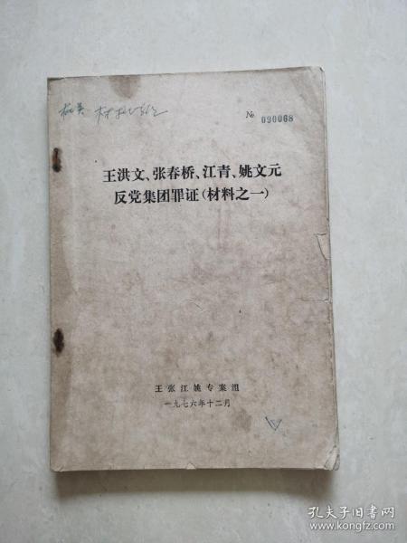王、张、江、姚四人帮反党集团罪证材料之一
