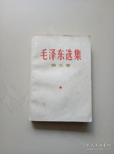 【毛泽东选集】第五卷.