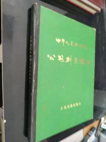 《中国人民共和国公路桥梁画册》   精装