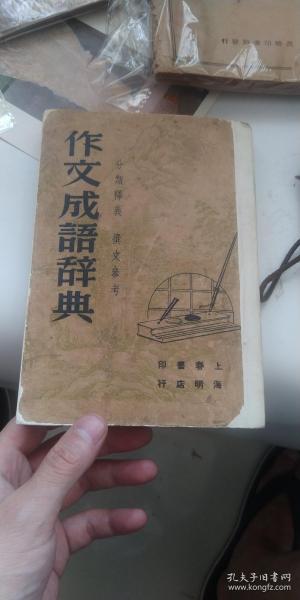 民国春明书店,作文成语辞典