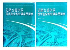 道路交通事故技术鉴定和处理实用指南(上下卷)