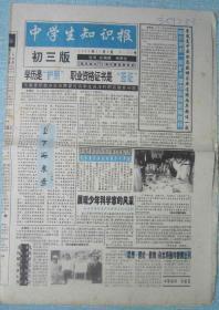 上海各行各业报——中学生知识报初三版