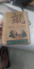 民国三十七年《飘》上册