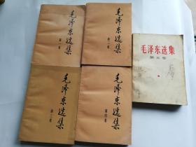 毛泽东选集 1-5卷 (1-4卷1991年)