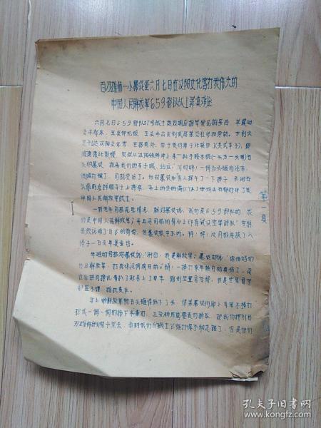武汉文革资料:百万雄师一小撮混蛋六月七日在汉阳文化宫打我伟大的中国人民解放军659部队战士罪责难逃(1967年6月15日、油印本、16开、总字四二三部队《红联》印)见书影及描述
