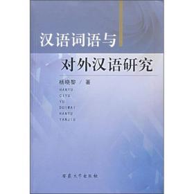 汉语词语与对外汉语研究