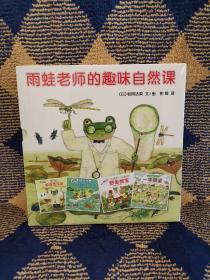 雨蛙老师的趣味自然课
