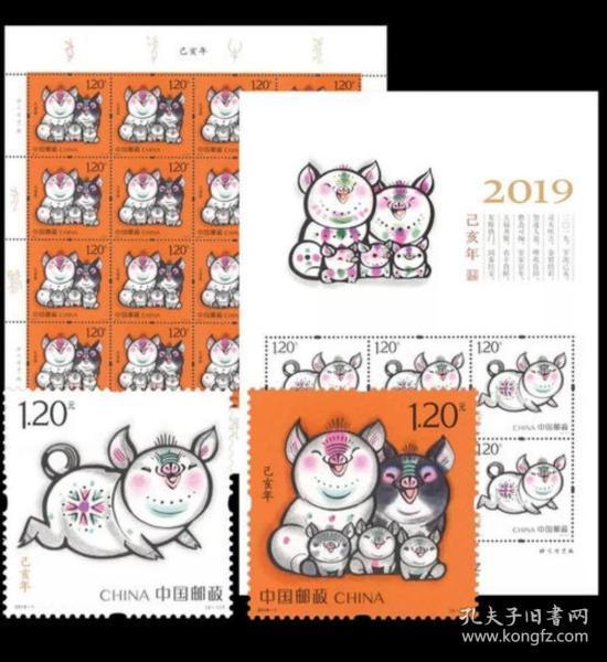 2019年猪票整版