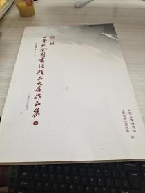 """第二届""""四堂杯""""全国书法精品大展作品集上"""