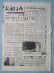 内蒙古各行各业报——包钢日报