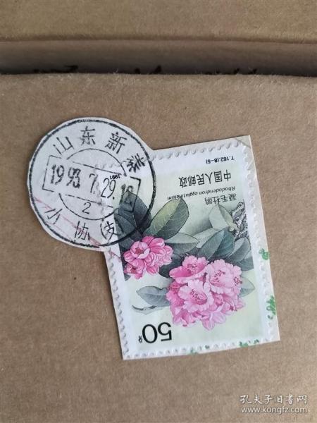 特种邮票T162杜鹃花(8-5)50分凝毛杜鹃盖销票生日地址邮戳1993.7.29山东新泰小协