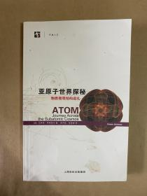 亚原子世界探秘:物质微观结构巡礼