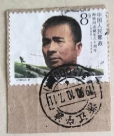 J146陶铸(2-1)信销邮票生日地址邮戳浙江宁波1990.10.7