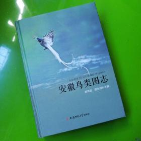 安徽鸟类图志(近全新.纯铜版纸彩图超重)