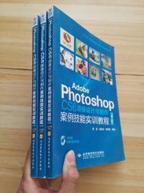 Adobe Photoshop CS6图像设计与制作案例技能实训教程(第二版) (1DVD) 附光盘