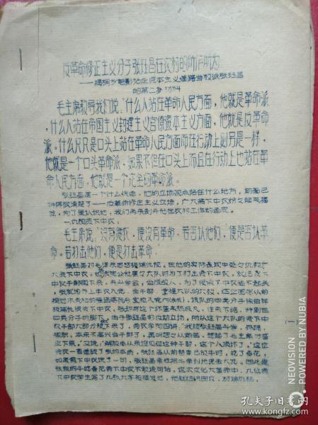 反革命修正主义分子张钰昌在农村的所作所为--揭桐乡电影站走资本主义道路的当权派张钰昌的第二批材料