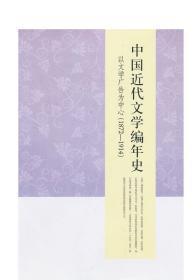 中国近代文学编年史