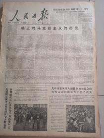 人民日报1979年10月3日(4开六版) 巴拿马20万群众庆祝运河新条约生效; 端正对马克思主义的态度;