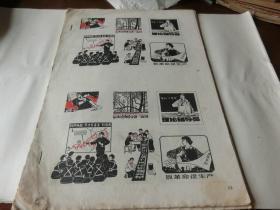 文革时期     木板宣传画