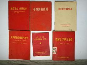 学习资料(一组六册)