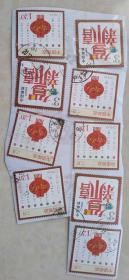 个性化邮票--恭贺新禧,生日地址邮戳南京大宗集中2013.03.29