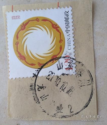 个性化邮票13-1太阳神鸟生日地址邮戳山东滕州龙山2010.10.18