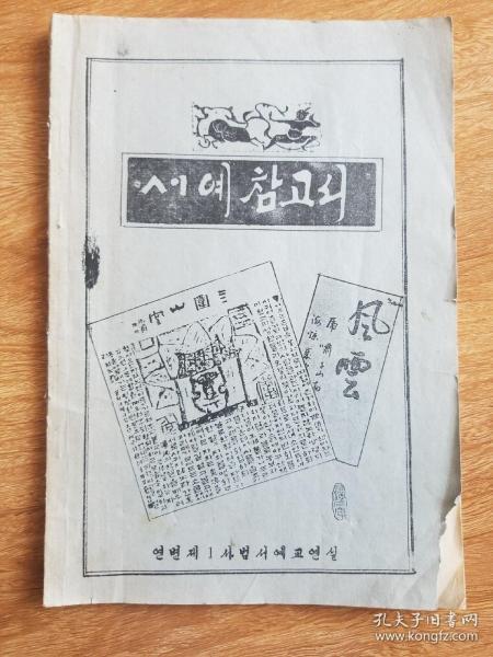 朝鲜文书法书(朝鲜文)